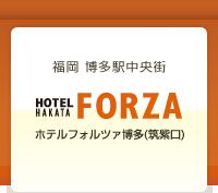 ホテルフォルツァ博多
