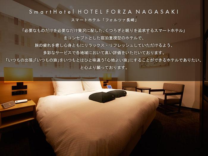 Smart Hotel  HOTEL FORZA NAGASAKI