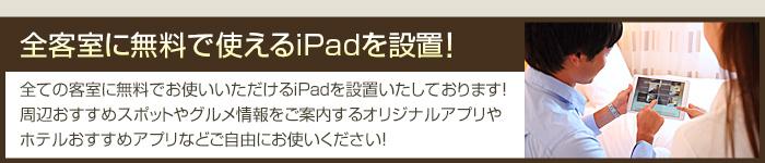 全客室に無料で使えるiPadを設置!
